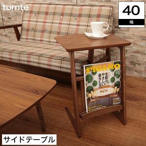 tomteトムテソファサイドテーブル天然木ならではの温もりあふれる木製サイドテーブルソファテーブルベッドサイドテーブルコーヒーテーブルマガジンラック北欧ミッドセンチュリー天然木シンプルウォールナット