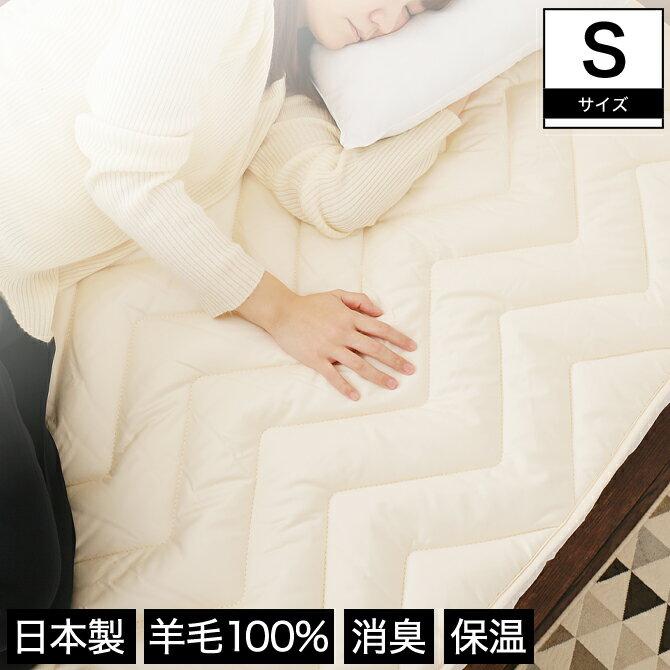 増量 羊毛 ベッドパッド シングルウール敷きパッド・シングルボリュームたっぷり中綿2.2kg ウール 冬は暖かく、夏は涼しいベッドパット。綿の敷パッド! ベッド用寝具 ベッドパット 敷パット ベッドパッド