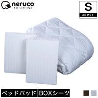 ネルコ寝具セットシングルホワイト/グレーボックスシーツベッドパッド寝具3点セット防ダニ・抗菌・防臭の安心素材テイジン「マイティトップ2」使用ベッドパッド1枚+ボックスシーツ2枚洗える[新商品]