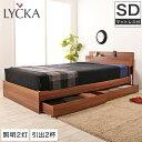 木製ベッド セミダブル ポケットコイルマットレス付き LYCKA(リュカ) ブラウン 北欧 収納ベッド すのこベッド ミッド…
