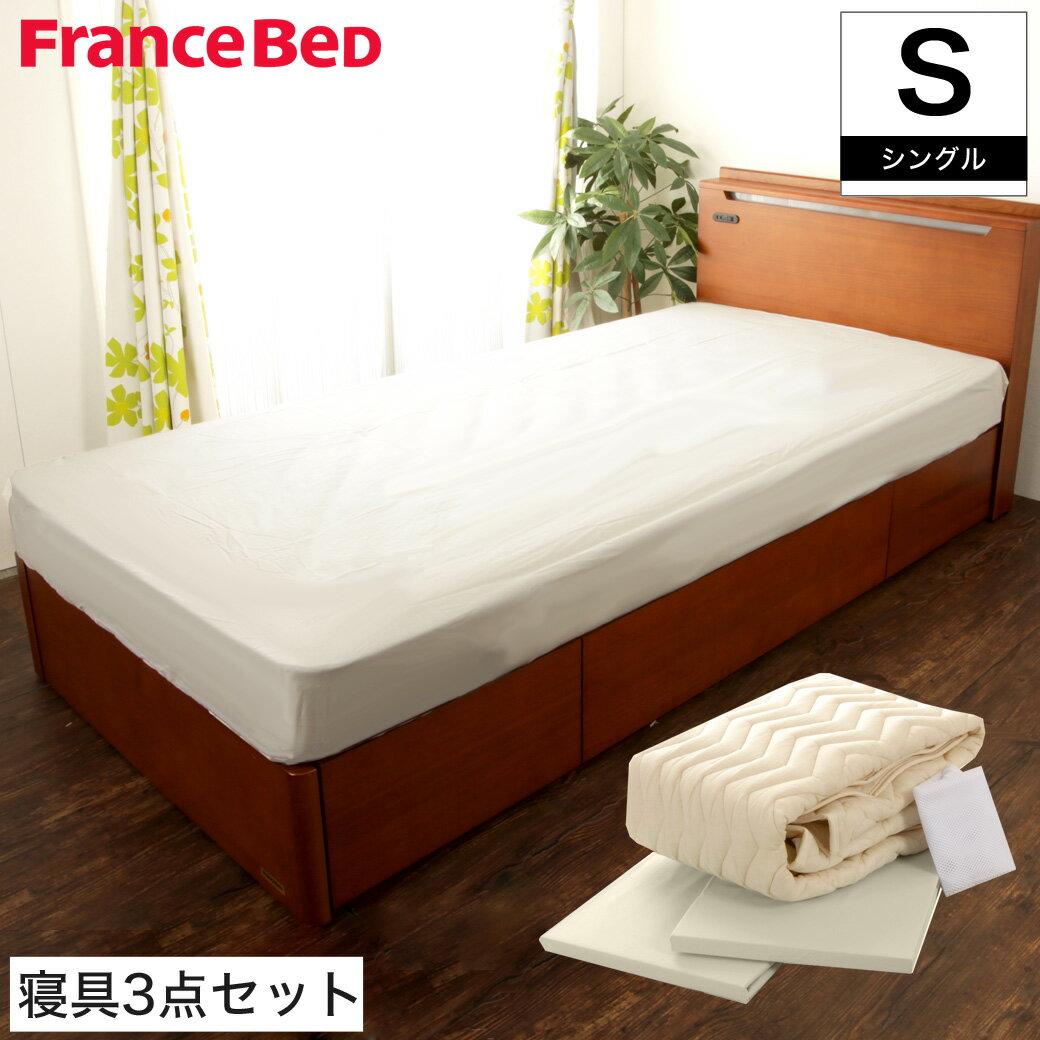 フランスベッド マットレスカバー2枚+ベッドパッド1枚洗濯ネット付 ベッドインバッグ ウォッシャブル バイオ4点パック シングル 抗菌・防臭加工 カバーセット 寝具セット ベッドパット ボックスシーツ製