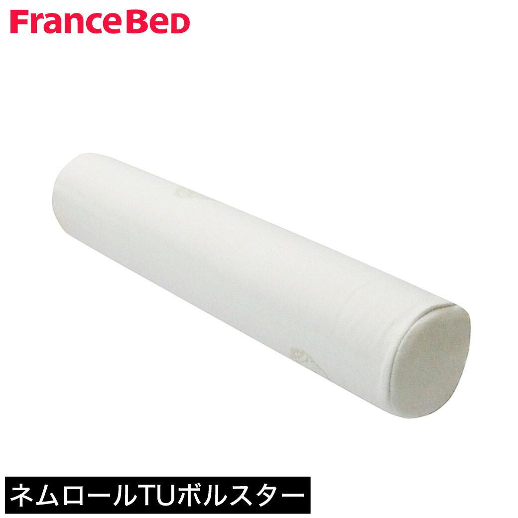 ネムロールTUボルスター抱き枕フランスベッド正規品製 ボルスター 抱き枕(TUボルスター)フランスベットウレタンマット抱きマクラ 硬さを並べ替えて寝心地をアレンジできるネムロール francebed nemurool