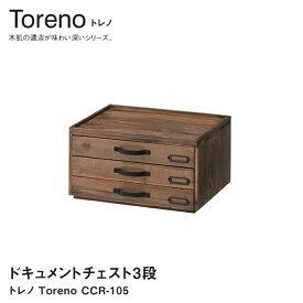 ドキュメントチェスト3段 CCR-105 Toreno トレノ アンティーク調レターケース 重ねて使える ドキュメントチェスト3D 書類入れ リビングボード リビング収納 完成品 棚 キッチンラック サイドボード 木製 おしゃれ レターケース 木製 書類ケース 書類入れ 北欧 送料無料