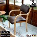 木製 ダイニングチェア2脚セット 肘付き スタッキングチェア PVC座面 カフェチェア 肘掛け付き 椅子 いす イス 北欧シンプル モダン おしゃれ 積み重ね スタッキング 業務用/介護用