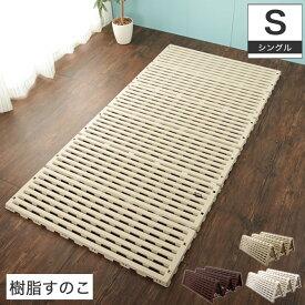 樹脂すのこ折り畳みベッド シングル 軽量 プラスチックすのこ 折り畳みすのこベッド 6つ折れ山型スタンド式で布団の部屋干し可能 湿気、カビに強く清潔 衛生的 日本製 スノコベッド 6つ折り 来客用 簡易ベッド すのこマット[新商品]