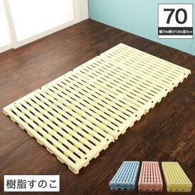 折りたたみ式ベビーすのこベッド 樹脂すのこ すのこマット 赤ちゃんに優しい角丸加工 コンパクト すのこベッド ベビー 日本製 折りたたみ すのこ 布団 プラスチック | すのこベット ベッド ベット スノコベッド スノコ マット