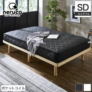 高密度ポケットコイルマットレスセミダブル日本人の体格、環境を考慮マットレスベッドコンシェルジュnerucoオリジナルポケットコイルスプリングマットレスすぐれた体圧分散性点で支えるポケットマット毎日の快眠をサポート