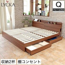 ベッド クイーン ブラウン LYCKA リュカ フレームのみ すのこベッド 収納ベッド クイーン セミシングル×2 北欧 本棚付き 宮付き クイーンベッド 収納付きベッド 北欧 モダン スマホ充電OK コンセント付き 照明付き 引き出し