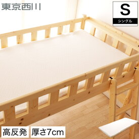 東京西川 マットレス FESTA2(フェスタ2) 厚さ7cm ロフトベッドマットレス 2段ベッドマットレス 高反発 洗えるカバー 抗菌防臭 ファインセル ロフトベッド 二段ベッド 薄型 | ベッド ロフトベッド用 ベッドマット ベッドマットレス ベットマット