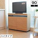 テレビ台 ハイタイプ テレビボード 幅90cm コンパクト テレビ台 TV台 TVボード テレビボード AV台 AVボード テレビラ…