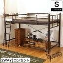 ミドルベッド 高130cm ダークブラウン ロフトベッド シングルベッド 棚 コンセント付き 宮付き フレームのみ ミドル …