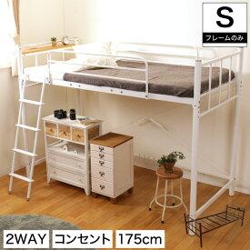 ロフトベッド シングルベッド 棚 コンセント付き 高さ175cm 宮付き フレームのみ ミドル ロー ロフト シンプル 省スペース メッシュ床板 1人暮らし 引越し 新生活 単身赴任 シングル 一人暮らし 1人暮らし 新生活