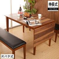 バタフライダイニングテーブル幅120-165cm伸張式ダイニングテーブル木製片バタテーブル食卓エクステンションテーブル伸縮式テーブル伸長式テーブルシンプルテーブル単品販売ウォールナット