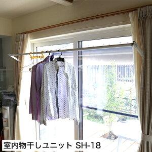 布団干し兼用 室内物干しユニット『お部屋で安心SH-18』 窓枠に取り付け 布団部屋干し シーツや洗濯物の室内干しに。天気や花粉ホコリが気になる方に ラクラク昇降部屋干しグッズ 部屋干