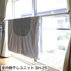 【ポイント10倍★7/24 0:00-7/26 1:59】 布団干し兼用 室内物干しユニット『お部屋で安心SH-25』 窓枠に取り付け 布団部屋干し シーツや洗濯物の室内干しに。天気や花粉ホコリが気になる方に ラ