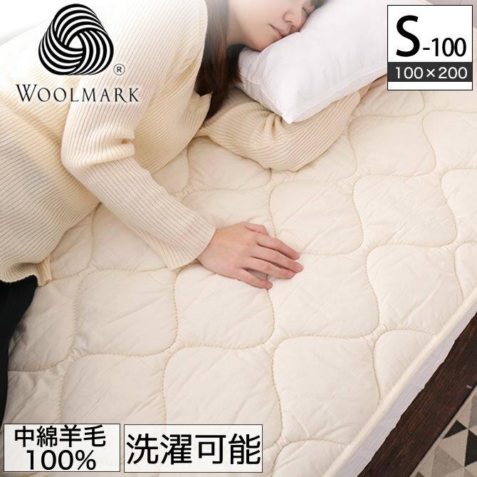 羊毛ベッドパッド シングル 【送料無料・日本製】丸洗い可能!ウール100%使用の消臭ウールベッドパッド・シングル/羊毛100%使用!ウール敷きパッド!冬は暖かく 夏は涼しいベッドパット。綿100%の敷パッド 敷きパット!ベッド用寝具 ウールマーク付き[byおすすめ]