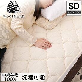 ベッドパッド 洗える羊毛ベッドパッド セミダブル【送料無料】日本製 丸洗い可能!ウール100% 消臭ウールベッドパッド セミダブル ウール敷きパッド 冬は暖かく夏は涼しい。綿100% ウールマーク付き 羊毛 ベッドパッド 敷きパッド 敷パッド 洗える ウールベッドパッド