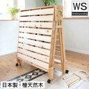 日本製 折りたたみ式ひのきすのこベッド ワイドシングルベッド 檜ベッド ひのきベッド すのこベッド 折りたたみ 折り…