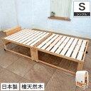 折りたたみベッド シングル シングルベッド 【送料無料】折りたたみ 檜すのこベッド 広島府中家具 天然木 ひのきベッ…