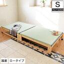 折りたたみベッド 畳ベッド い草の香る 天然木製 折り畳みタタミベッド シングル ヘッドレスタイプ ロータイプ ひのき…