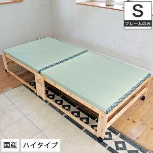 折りたたみ畳ベッド/い草の香る/シングルベッド/天然木製/折り畳みタタミベッド/シングル/ヘッドレスタイプ/ハイタイプ/折りたたみベッド/折畳みベッド/折り畳みベッド/畳ベッド