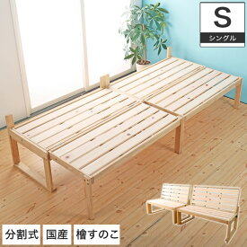 \25日限定★ポイント5倍/ 檜すのこ ソファベッド 日本製 シングルベッド 1Pソファ×2台 木製 組み合わせ ベンチ ベッド 国産 ヒノキ すのこベッド 府中家具 布団 クッション等別売 ひのきすのこ 北欧 シンプル | すのこ ひのき