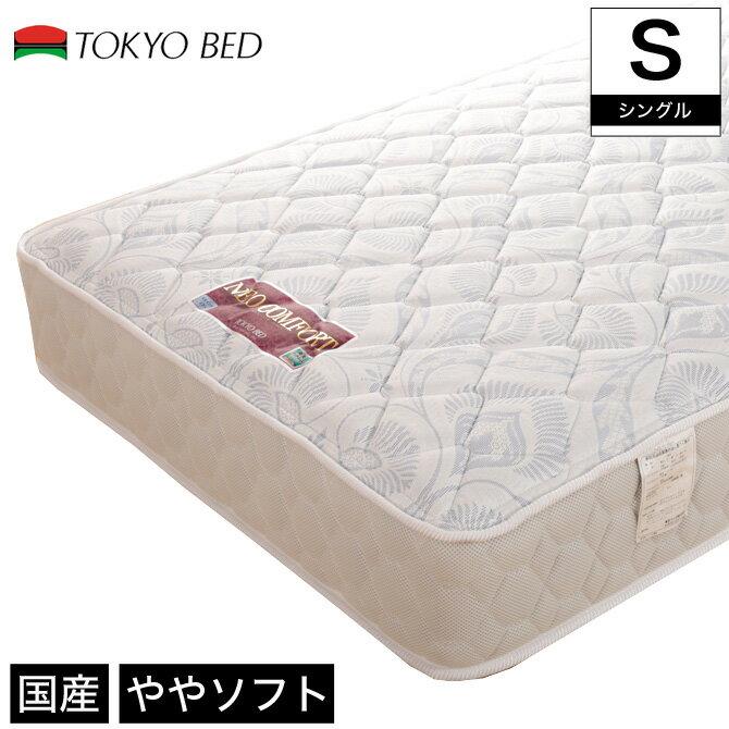 東京ベッド ポケットコイルマットレス ネオコンフォート ソフト ポケットコイルマットレス シングル 国産 スプリングコイルマットレス TOKYOBED ポケットコイルスプリングマットレス すぐれた体圧分散性 点で支える ポケットマット 高密度