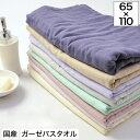 タオル ガーゼ 日本製 国産 ガーゼ湯上りバスタオル(通常) ガーゼ湯上り 湯上りガーゼ 綿100% 国内生産 カラー8色 エ…