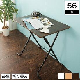 折り畳みテーブルS フォールディングテーブル シンプル 補助テーブルとして大活躍 ちょっとした作業をしたい時にサッと広げて簡単に使えます。完成品 作業机 折りたたみ式テーブル スチール脚/チェア別売