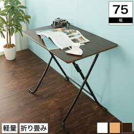 \24・25日限定★ポイント10倍!/ テレワーク・在宅勤務に!折りたたみ テーブル 折り畳みテーブルL フォールディングテーブル シンプル 補助テーブル として大活躍 ちょっとした作業をしたい時にサッと広げて簡単に使えます。 作業机