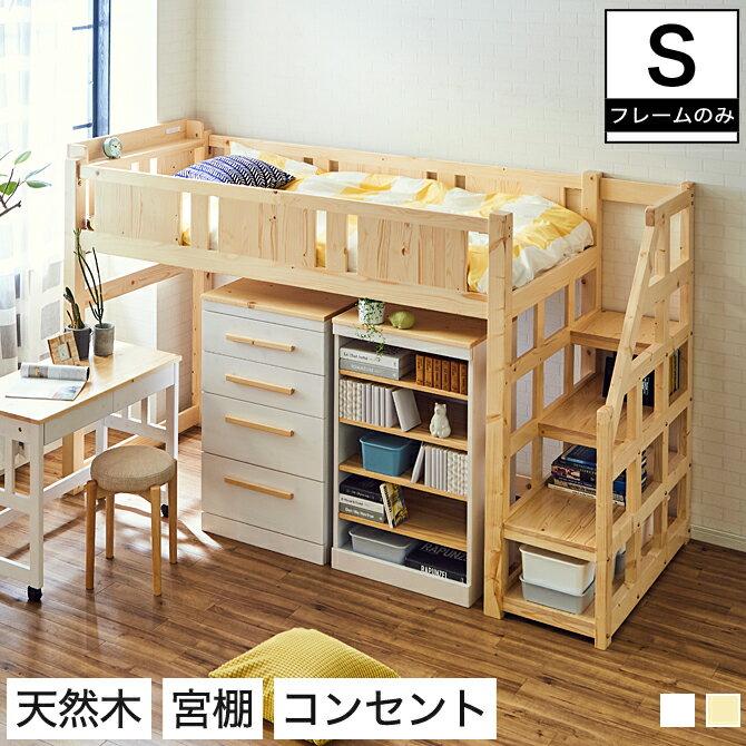 \3/20 20:00-23:59★クーポンで5%OFF!/ 木製 階段付きロフトベッド 棚 コンセント2口付 シングル 木製ロフトベッド 木製 ベッド下収納 子どもから大人まで使える木製ベッド 子供家具 キッズファニチャー