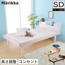 ベッド Marikka(マリッカ)セミダブル ホワイト ナチュラル ブラウン すのこベッド 北欧 セミダブルベッド 収納ベッド …