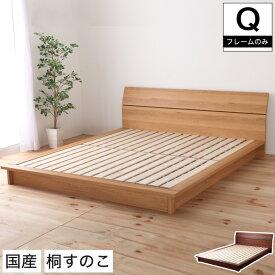ローベッド クイーン フレームのみ ステージベッド 日本製 ブラウン クイーンサイズ 低い 桐すのこ クイーンベッド フロアベッド ロータイプ 通気性 すのこ|すのこベッド すのこベット ベッド ベット スノコベッド スノコ クイーンベット