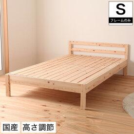 すのこベッド シングル 島根県産ひのき使用 日本製 フレームのみ 高さ調節可能 シンプル 無塗装 布団・マットレス可 国産ひのき すのこ スノコベッド ひのき ヒノキ 桧 シングルサイズ 木製ベッド シングルベッド 木製 ベッド すのこベッド 国産 [送料無料]