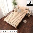 すのこベッド シングル 棚付き【送料無料】国産 ひのきベッド すのこベッド シングルベッド スノコベッド 日本製 ヒノ…
