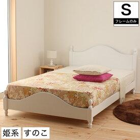 \クーポンで500円OFF★7/6〜7/9/ 姫系 すのこベッド シングル エレガンスな姫系ベッド 通気性のいいすのこベット!姫系 アンティーク調ホワイトでエレガントに。 シングルベッド シングルベット スノコベッド プリンセスベッド ホワイト |