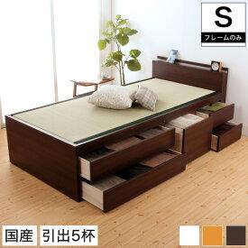 畳ベッド シングル 日本製 大収納チェストベッド い草 棚コンセント付き 大容量 大量 シングルベッド スライドレール引き出し付きベッド 宮付き チェストベッド 収納ベッド 木製ベッド | ベッド 収納付き ベット 収納付きベッド