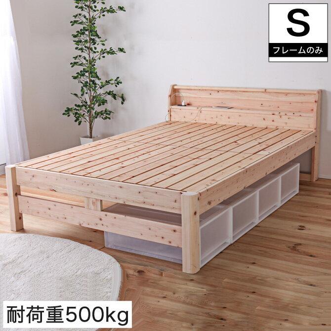 \3/20 20:00-23:59★クーポンで5%OFF!/ すのこベッド シングル 耐荷重500kg 棚付き 頑丈タイプ ひのきベッド シングルベッド スノコベッド ひのきすのこベッド 日本製 ヒノキベッド フレーム すのこベット コンセント付き