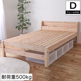 すのこベッド ダブル 棚付き 頑丈タイプ ひのきベッド ダブルベッド スノコベッド ひのきすのこベッド 日本製 ヒノキベッド フレーム コンセント 檜 国産 無塗装仕上げ | すのこベット 木製 ベッド ベット スノコ ひのき フレームベッド