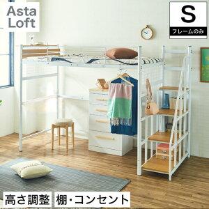 アスタロフトベッドシングルハイタイプホワイト階段付きシングルベッドに切替可能コンセント付き宮付きデスク付きシステムベッドアイアンシンプル[新商品]