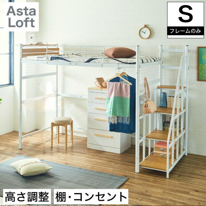 アスタ ロフトベッド シングル ハイタイプ ホワイト 階段付き シングルベッドに切替可能 コンセント付き 宮付き ハンガーポール付き システムベッド パイプベッド アイアン 階段ロフト シンプル