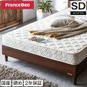 フランスベッド製マットレス セミダブル 2年保証 マルチラススーパースプリングマットレス XA-241 硬め 高密度連続ス…