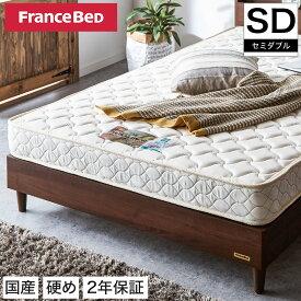 フランスベッド製マットレス セミダブル2年保証 フランスベッドで1番売れている!マルチラススーパースプリングマットレス セミダブル 高密度連続スプリングマットレス コイルマットレス ベッドマット