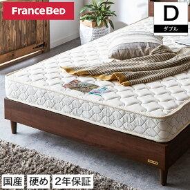 フランスベッド製マットレス ダブル2年保証 フランスベッドで1番売れているマット!マルチラススーパースプリングマットレス ダブル (高密度連続スプリングマットレス)フランスベット コイルマットレス マルチラスマットレス