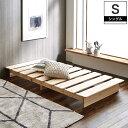 檜ベッド ステージベッド シングル ローベッド ヘッドレスベッド 安心安全 フロアベッド フロアーベッド 北欧 無垢材…