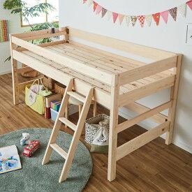 檜ロフトベッド 組替えればシングルベッド 日光檜 総檜ベッド すのこベッド ヒノキベッド ミドルベッド ベッド下は大きな収納スペース 一人暮らし 子供部屋 檜無垢材 ベッド ひのきベッド ハイベッド
