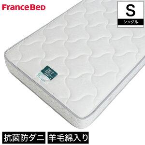 フランスベッドマットレスゼルトスプリングマットレスZT-W055羊毛入りシングル