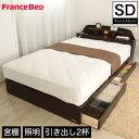 フランスベッド 収納付きベッド セミダブル マルチラスマットレス付き 棚付き 照明付き コンセント付き 収納ベッド 木製ベッド 収納ベット セミダブルベッド セミ引き出し付きベッド 引出し付き 日本製