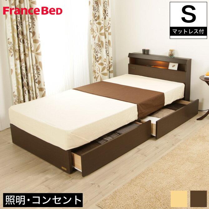 収納ベッド シングル フランスベッド 棚・照明・コンセント・引出し収納付きベッド(KSI-02C) マルチラスマットレス(XA-241)セット シングル 引出し2杯 2年保証付 木製 フランスベッド正規商品 francebed(KSI02C)