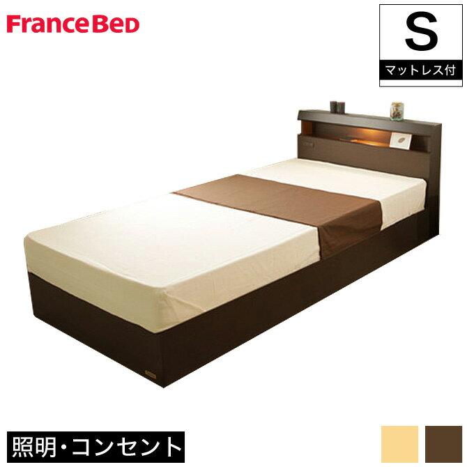 フランスベッド 棚付きベッド シングル棚・照明・コンセント付きベッド(KSI-02C) マルチラスマットレス(XA-241)セット シングル 棚照明コンセント付きベッド 国産 日本製 2年保証付 木製 francebed(KSI02C)